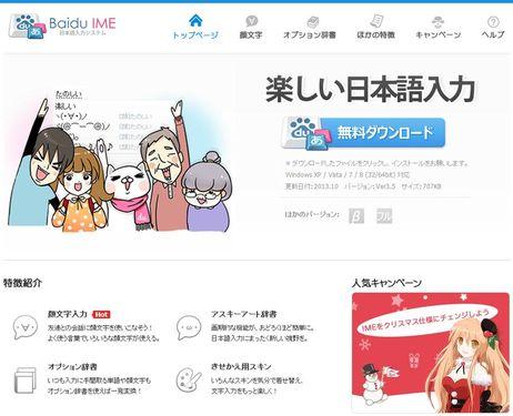 Një softuer falas kinez në fshehtësi bart të dhëna të përdoruesve japonezë