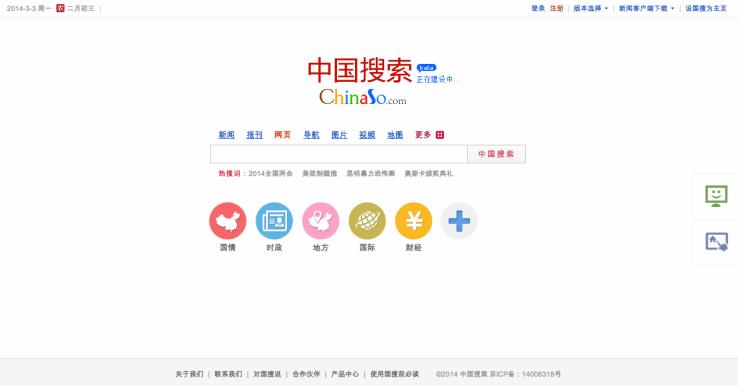 Kina lançon një portal tjetër kërkimi