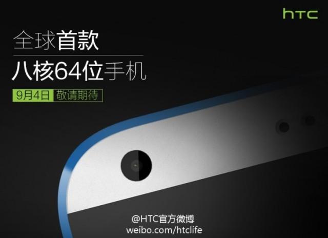 HTC-Octa-730x529