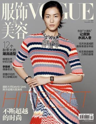 Ora inteligjente e Apple në faqen e parë të revistës Vogue në Kinë