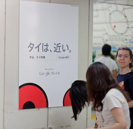Gjykata japoneze i kërkon Google-it që të largojë rezultatet që lidhin një person të pafajshëm me krime