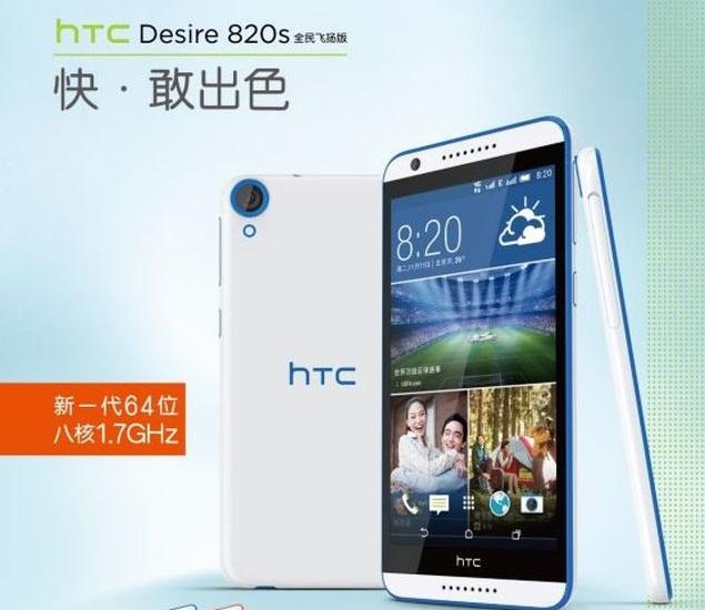 Lançohet smartfoni HTC Desire 820s me 64 bit