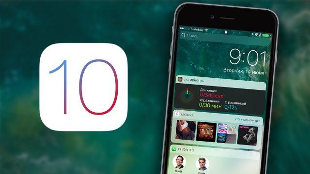 Apple publikoi betan e dytë publike të iOS 10.2