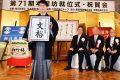 Lojtarët më të mirë të lojës GO nga Japonia, Kina, dhe Korea e Jugut do të konkurrojnë kundër Inteligjencës Artificiale