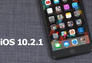Apple publikoi versionin zyrtar të iOS 10.2.1